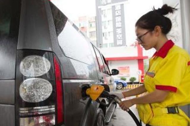 新一轮成品油调价窗口今开启 或迎年内第六次搁浅