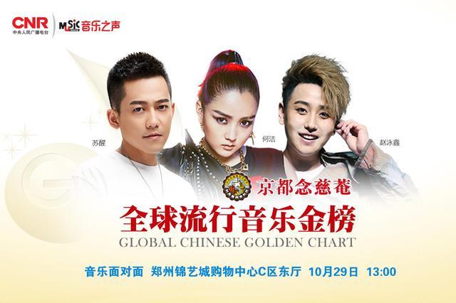 10月29日苏醒、何洁、赵泳鑫燃爆锦艺城!陪你找回青春!