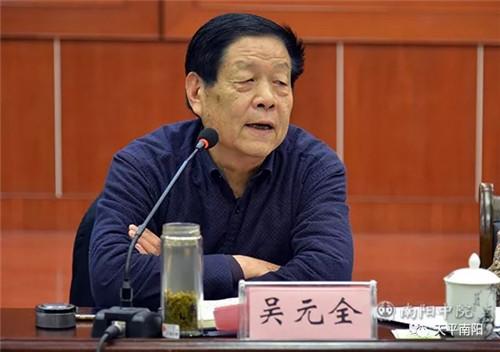全国人大代表吴元全在座谈会上发言