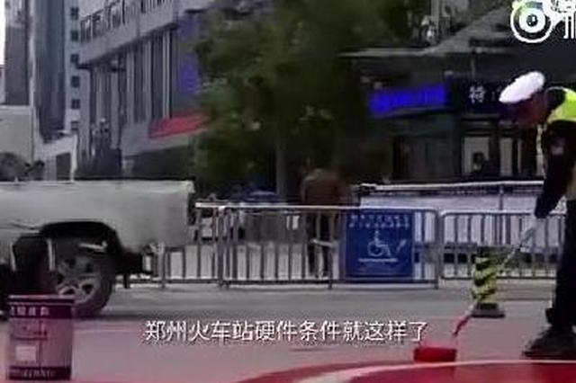 郑州交警坚持6年画出爱心禁停区