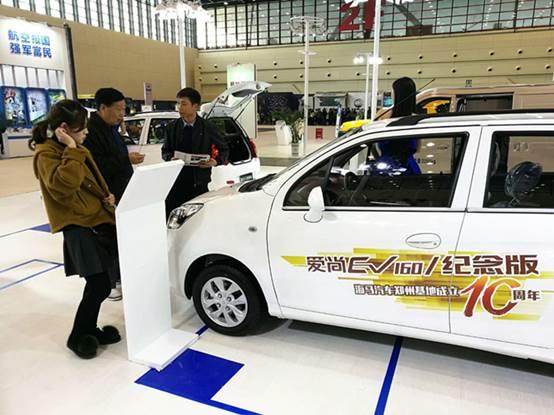 海马新能源亮相2017郑州国际车展高清图片