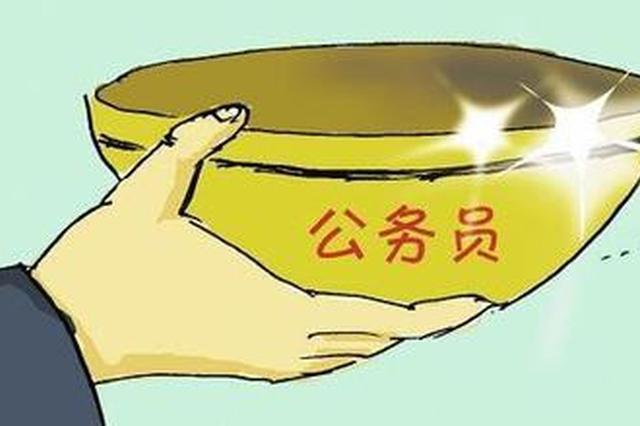 国家公务员考试报名结束 河南职位报考人数预计超过4.7万