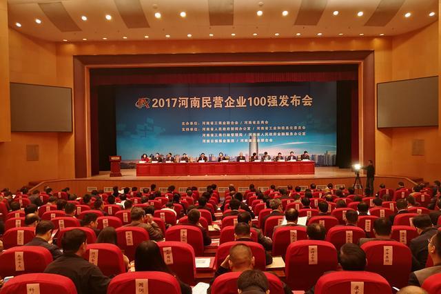 2017河南民营企业100强榜单发布 双汇集团名列第一位