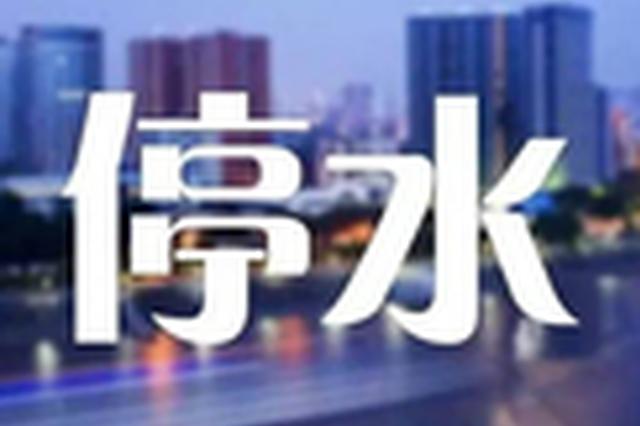 因配合郑州市陇海路快速通道工程 这些区域要停水
