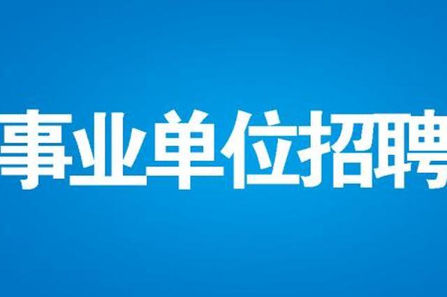 郑州洛阳商丘事业单位招聘2100人 都是好单位