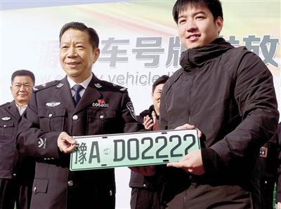郑州首副新能源汽车专用号牌发放
