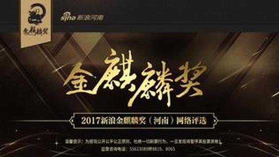 2017新浪金麒麟奖
