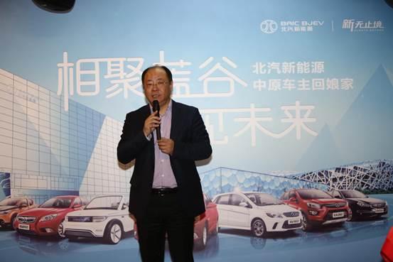 北京新能源汽车股份有限公司总经理助理、营销公司副总经理何斌深情感恩
