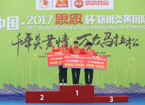 炎黄国际马拉松赛精彩回顾一