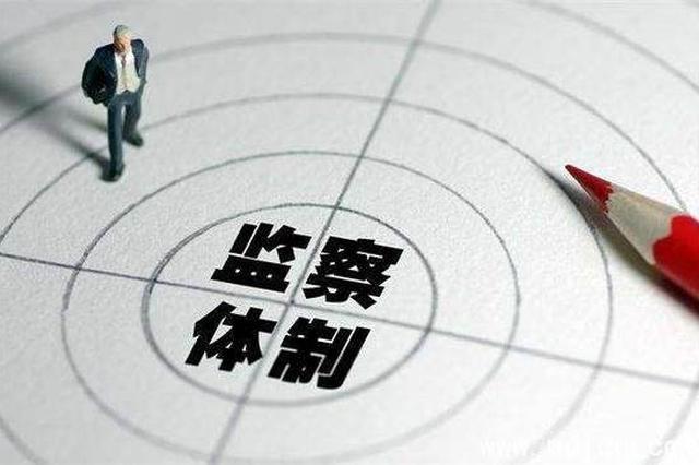 2018年2月底前河南省市县三级完成监察委组建