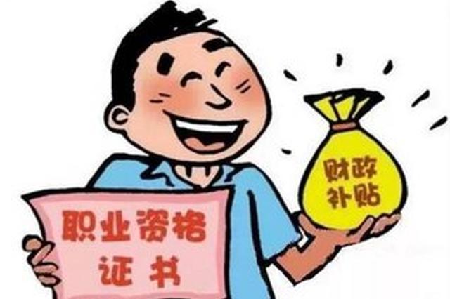 河南技师奖励补贴申报启动!优秀人才最高可领1500元