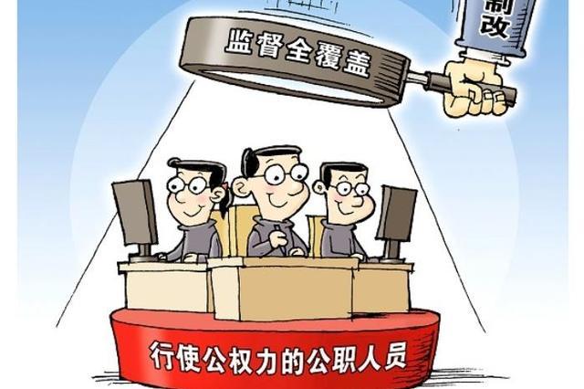 2018年2月底前 河南将实现公职人员监察全覆盖