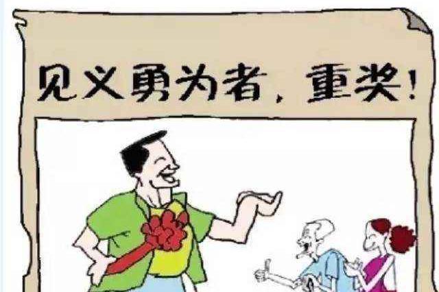 河南人外地见义勇为也能享省内奖励 设立专门机关
