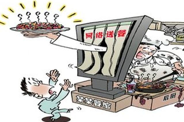 """河南拟规定网上食品""""外卖""""要实名登记"""