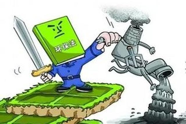 河南大气污染条例:排污信息不公布企业最高罚10万