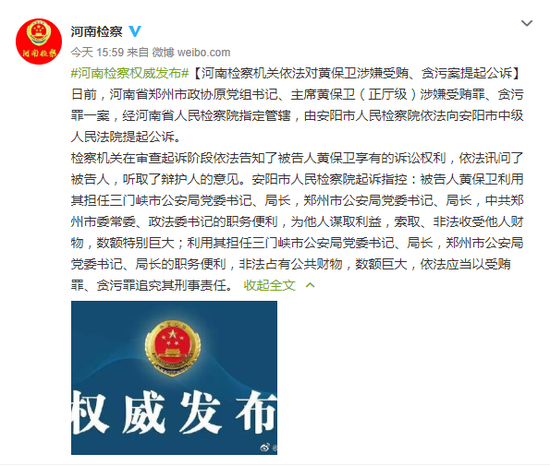河南检察机关依法对黄保卫涉嫌受贿、贪污案提起公诉