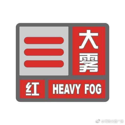 河南发布今年首个大雾红色预警, 注意交通出行安全