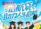 中国银行 青春E贷