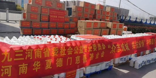 九三学社河南省委企业家委员会疫情面前显大爱