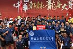 华北水利水电大学首次参加中华轩辕龙舟大赛