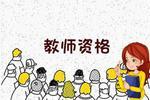 郑州市2018年下半年 教师资格证笔试考试重要提醒