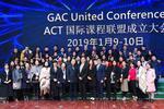 让更多中国孩子共享全球更好的教育资源 ——ACT国际课程联盟