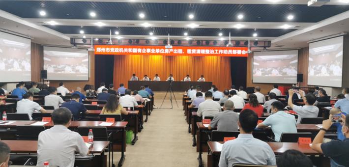 郑州开展党政机关国有企事业单位房产出租和租赁专项清理整治