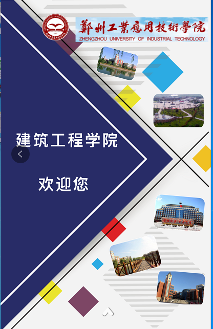 郑州工业应用技术学院 建筑工程学院2020年招生简章