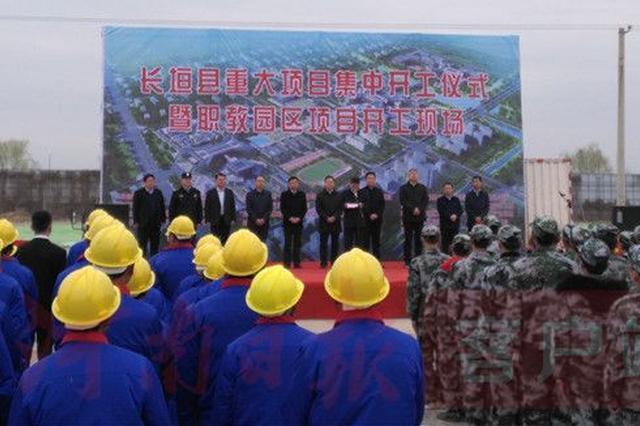 长垣县26个重大项目集中开工 总投资80亿元