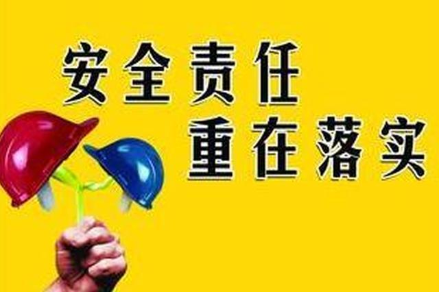 郑州市安全生产将实行红黄蓝分类挂牌管理