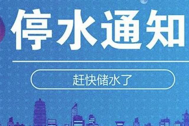 赶快储水啦!郑州东、西大街部分区域将停水72小时