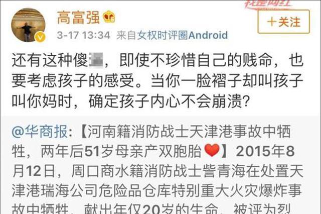 河南籍烈士母亲生子遭恶毒攻击 中国消防发声怒斥