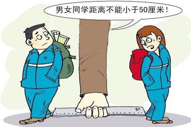 汝阳一高中现文艺范儿防早恋标语:超出友情浪费感情