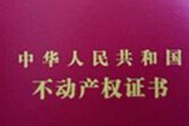 河南省政府启动年度立法计划 不动产登记细则等在列