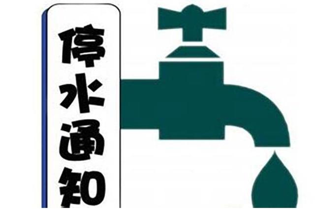 郑州这里今起停水36个小时 瞅瞅有你家吗
