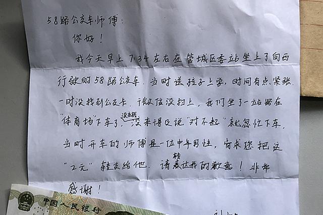 郑州女乘客十字路口苦等公交车 不坐车着急送钱