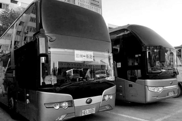 郑州至长治省际公交今日开通 法定节假日往返均免费