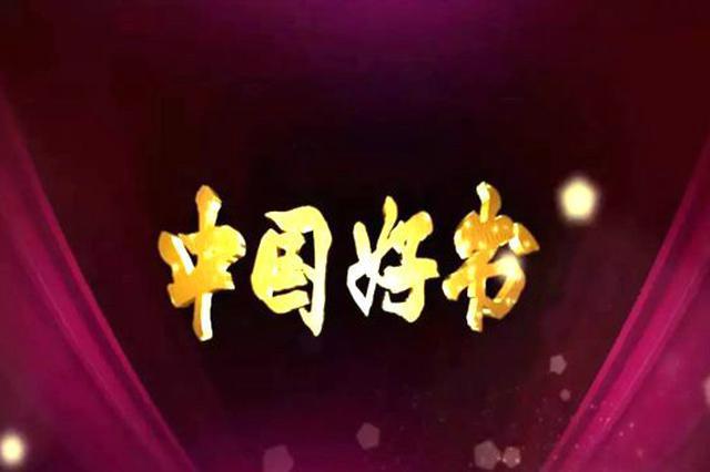 """2017年度""""中国好书""""榜单揭晓 河南作家著作入选"""