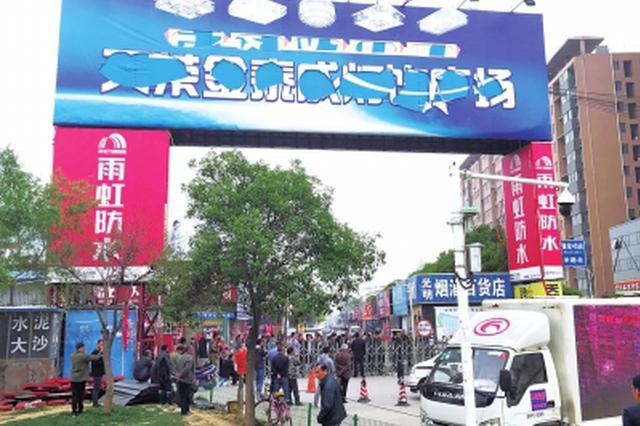 郑州天荣市场部分区域搬迁 地块将成自贸区金水区块
