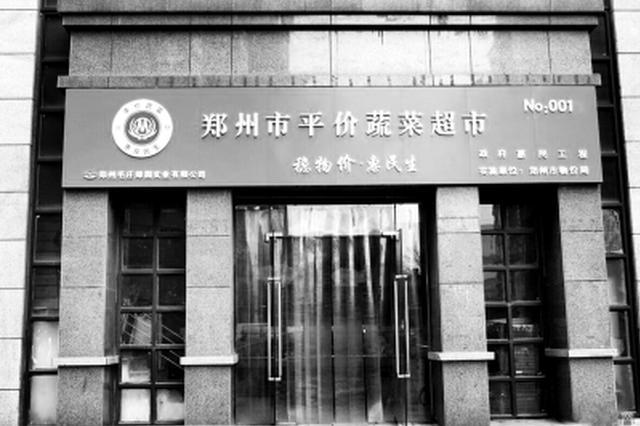 郑州市民起诉物价局 要求公开平价菜店补贴信息