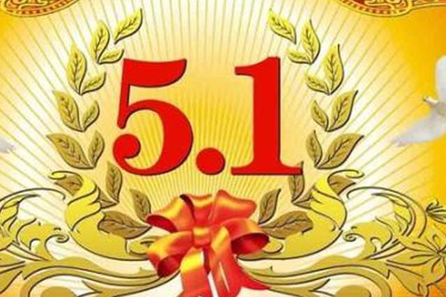 河南31人获全国五一劳动奖 农民工占比为历年最高