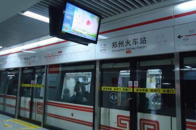 郑州167个地铁站管线迁改规划完成 2050年建21条轨道