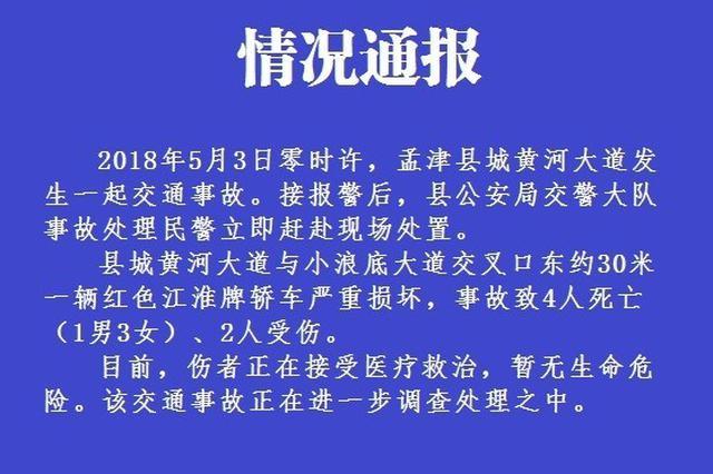 河南孟津今晨发生一起交通事故 4人死亡2人受伤