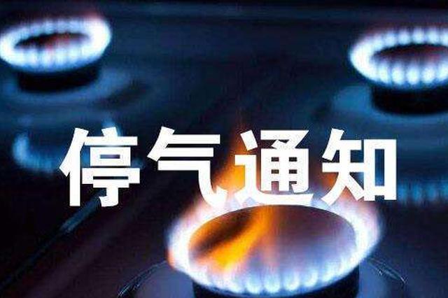 5月9日20点起 郑州8460户居民将停气10小时(附名单)