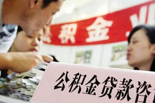 郑州公积金贷款7个工作日完成审批 违规企业记入征信