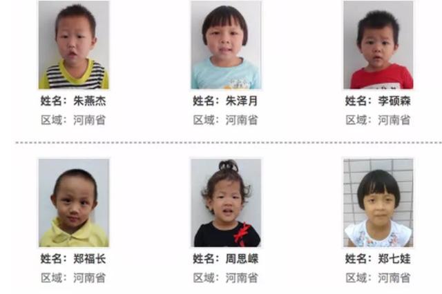 扩散!近百名被拐儿童在河南获救 急等父母认领