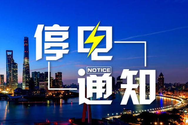 郑州这些地方将停电 快看有你家没有