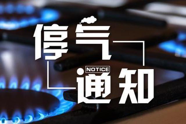 提醒!郑州市部分区域将停气 看有你家吗