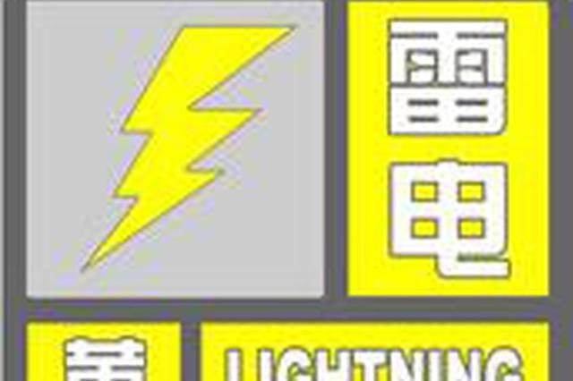 河南发布雷电黄色预警 局地有短时强降水