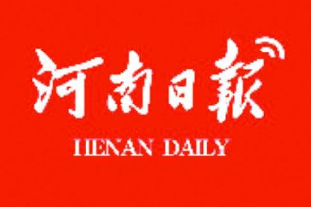河南省政府召开常务会议 贯彻习近平总书记重要讲话精神 研究健全食品安全责任制等工作
